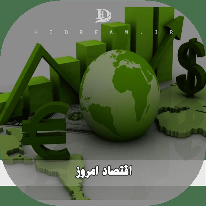 اقتصاد امروز