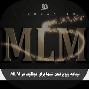 برنامه ریزی ذهن شما برای موفقیت در MLM