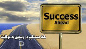 خط مستقیم در رسیدن به موفقیت