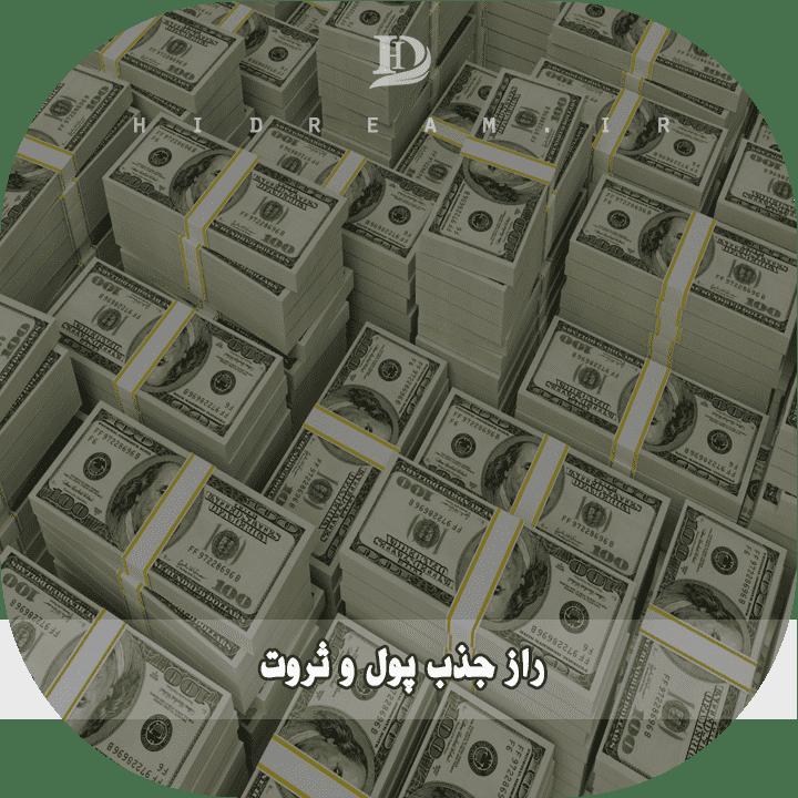 راز جذب پول و ثروت