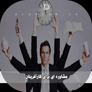 مشاوره ای برای کارآفرینان