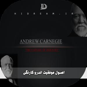 اصول موفقیت اندرو کارنگی