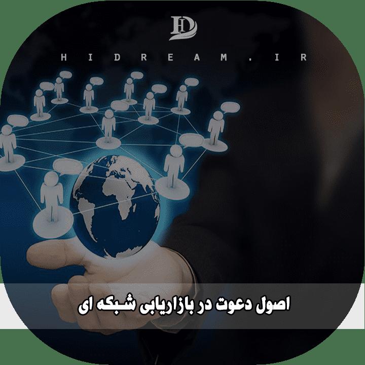 اصول دعوت در بازاریابی شبکه ای