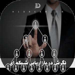 نگرش در بازاریابی شبکه ای