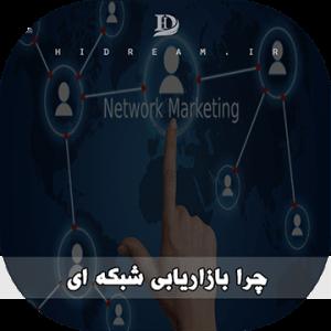 چرا بازاریابی شبکه ای