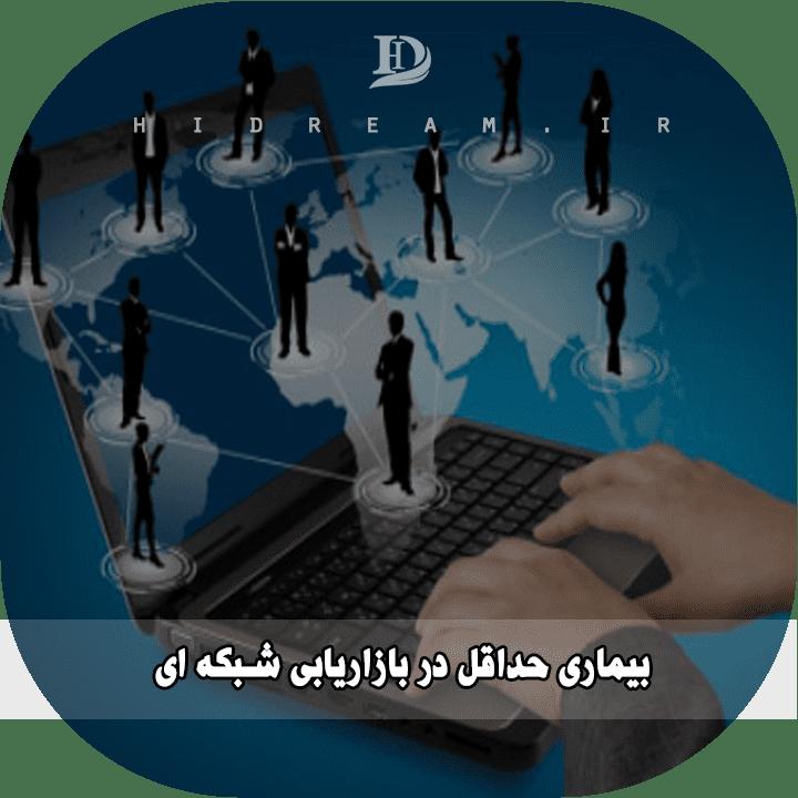 بیماری حداقل در بازاریابی شبکه ای
