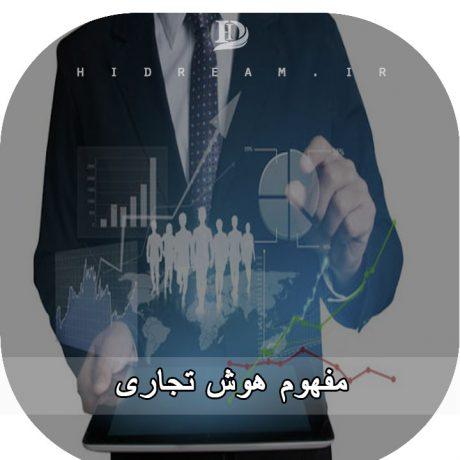 مفهوم هوش تجاری