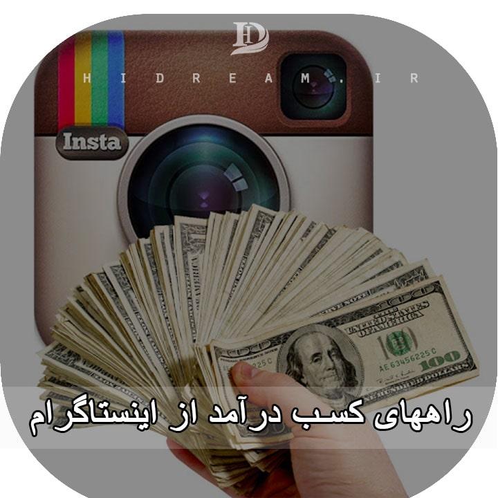 راههای کسب درآمد از اینستاگرام