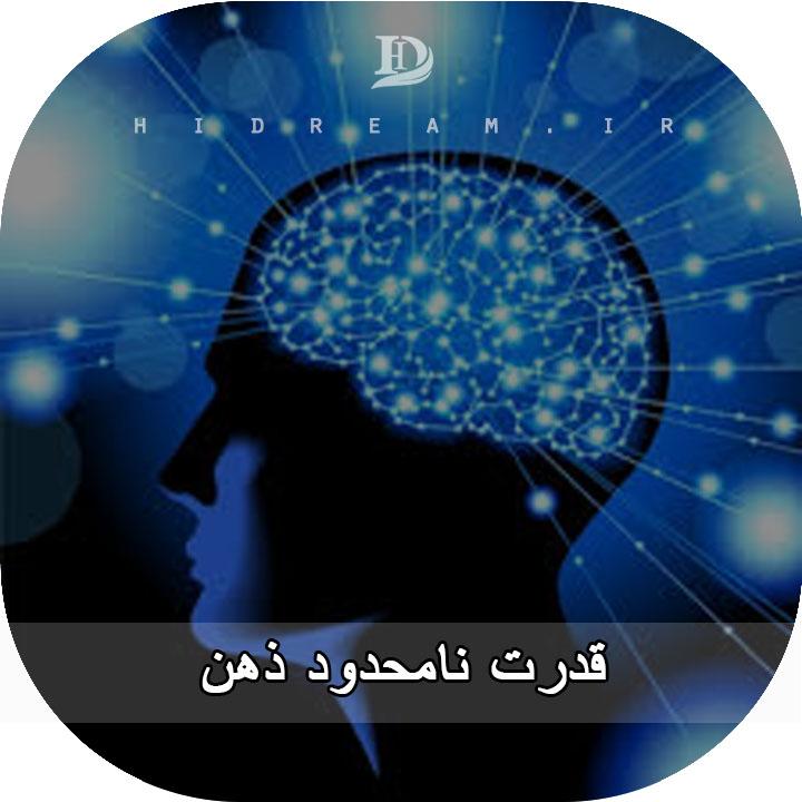 قدرت نامحدود ذهن