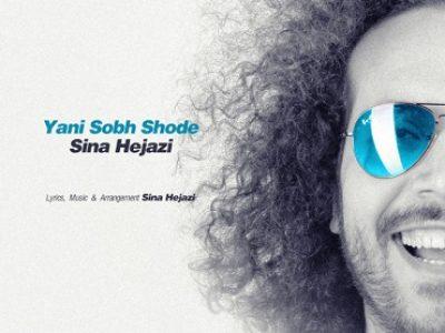 Sina-Hejazi-Yani-Sobh-Shode-_FarshidPakzat-com_-mp3-image